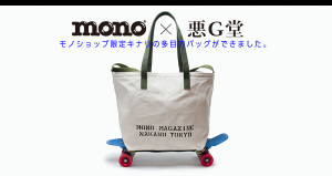 top_image_monotamo